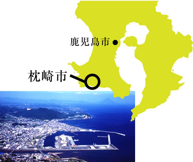鹿児島県枕崎市